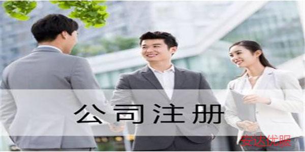 中小公司注册:应如何具体操作?